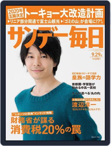 サンデー毎日 Sunday Mainichi (Digital) September 17th, 2013 Issue Cover