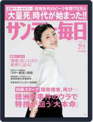 サンデー毎日 Sunday Mainichi (Digital) Subscription September 24th, 2013 Issue