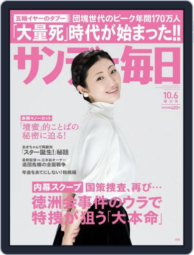 サンデー毎日 Sunday Mainichi (Digital) September 24th, 2013 Issue Cover