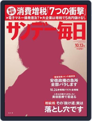 サンデー毎日 Sunday Mainichi (Digital) October 1st, 2013 Issue Cover