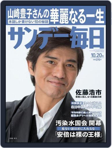 サンデー毎日 Sunday Mainichi (Digital) October 8th, 2013 Issue Cover