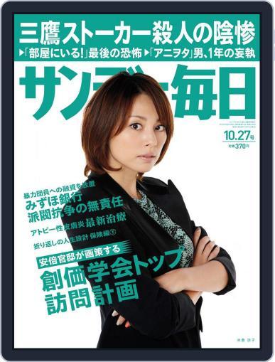 サンデー毎日 Sunday Mainichi (Digital) October 15th, 2013 Issue Cover