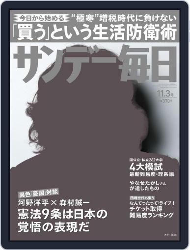 サンデー毎日 Sunday Mainichi (Digital) October 21st, 2013 Issue Cover