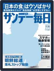 サンデー毎日 Sunday Mainichi (Digital) Subscription October 29th, 2013 Issue