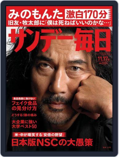 サンデー毎日 Sunday Mainichi (Digital) November 5th, 2013 Issue Cover