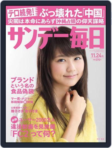 サンデー毎日 Sunday Mainichi (Digital) November 12th, 2013 Issue Cover