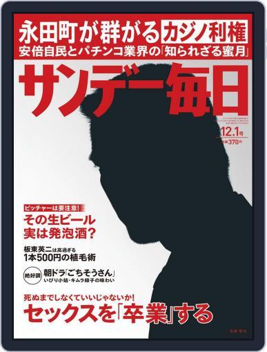 サンデー毎日 Sunday Mainichi (Digital) November 19th, 2013 Issue Cover