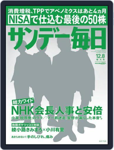 サンデー毎日 Sunday Mainichi (Digital) November 26th, 2013 Issue Cover