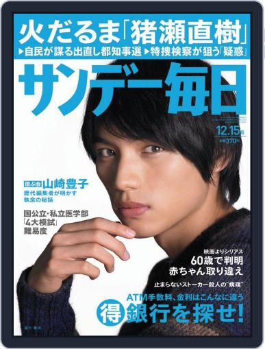 サンデー毎日 Sunday Mainichi (Digital) December 3rd, 2013 Issue Cover