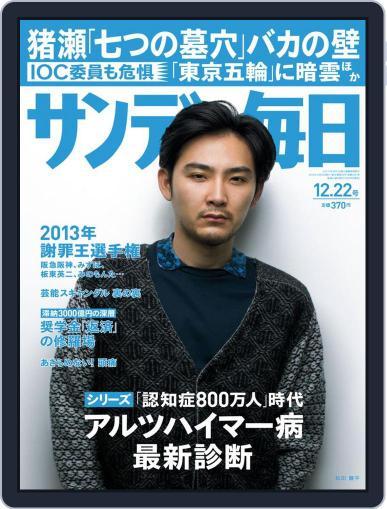 サンデー毎日 Sunday Mainichi (Digital) December 10th, 2013 Issue Cover