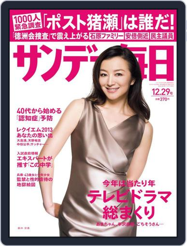 サンデー毎日 Sunday Mainichi (Digital) December 17th, 2013 Issue Cover