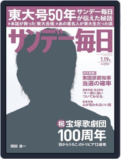 サンデー毎日 Sunday Mainichi (Digital) January 6th, 2014 Issue Cover
