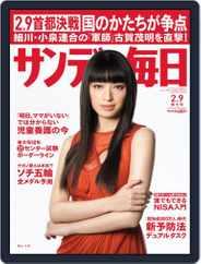 サンデー毎日 Sunday Mainichi (Digital) Subscription January 28th, 2014 Issue