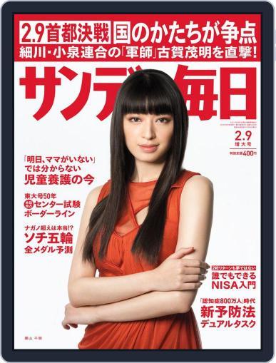 サンデー毎日 Sunday Mainichi (Digital) January 28th, 2014 Issue Cover