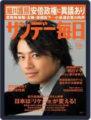 サンデー毎日 Sunday Mainichi (Digital) Subscription February 4th, 2014 Issue