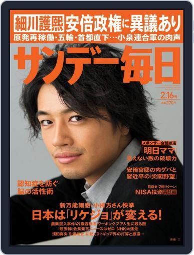 サンデー毎日 Sunday Mainichi (Digital) February 4th, 2014 Issue Cover