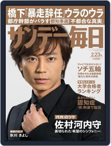 サンデー毎日 Sunday Mainichi (Digital) February 10th, 2014 Issue Cover