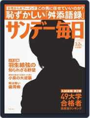 サンデー毎日 Sunday Mainichi (Digital) Subscription February 18th, 2014 Issue
