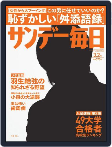サンデー毎日 Sunday Mainichi (Digital) February 18th, 2014 Issue Cover