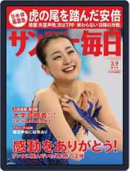 サンデー毎日 Sunday Mainichi (Digital) Subscription February 25th, 2014 Issue