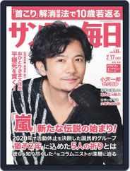 サンデー毎日 Sunday Mainichi (Digital) Subscription February 5th, 2019 Issue