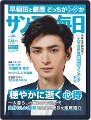 サンデー毎日 Sunday Mainichi (Digital) Subscription February 12th, 2019 Issue