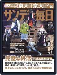 サンデー毎日 Sunday Mainichi (Digital) Subscription February 19th, 2019 Issue