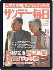 サンデー毎日 Sunday Mainichi (Digital) Subscription February 26th, 2019 Issue