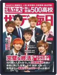 サンデー毎日 Sunday Mainichi (Digital) Subscription March 5th, 2019 Issue