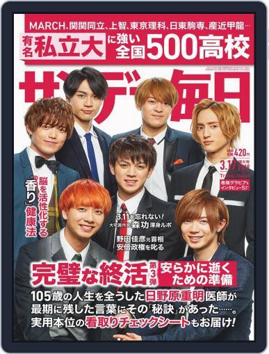 サンデー毎日 Sunday Mainichi (Digital) March 5th, 2019 Issue Cover