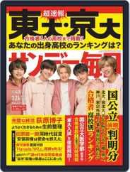 サンデー毎日 Sunday Mainichi (Digital) Subscription March 13th, 2019 Issue
