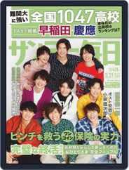 サンデー毎日 Sunday Mainichi (Digital) Subscription March 18th, 2019 Issue