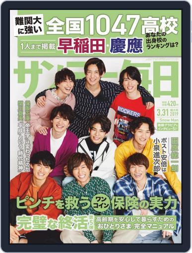 サンデー毎日 Sunday Mainichi (Digital) March 18th, 2019 Issue Cover