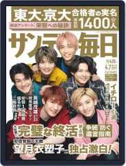 サンデー毎日 Sunday Mainichi (Digital) Subscription March 26th, 2019 Issue