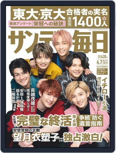 サンデー毎日 Sunday Mainichi (Digital) March 26th, 2019 Issue Cover