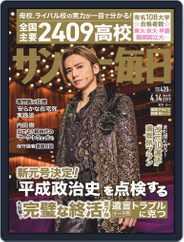 サンデー毎日 Sunday Mainichi (Digital) Subscription April 2nd, 2019 Issue