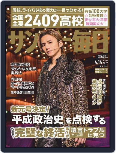 サンデー毎日 Sunday Mainichi (Digital) April 2nd, 2019 Issue Cover