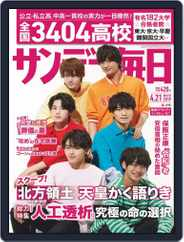 サンデー毎日 Sunday Mainichi (Digital) Subscription April 9th, 2019 Issue