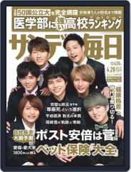 サンデー毎日 Sunday Mainichi (Digital) Subscription April 16th, 2019 Issue