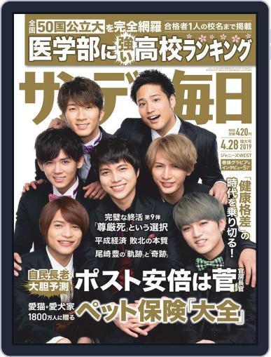 サンデー毎日 Sunday Mainichi (Digital) April 16th, 2019 Issue Cover