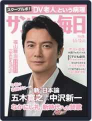 サンデー毎日 Sunday Mainichi (Digital) Subscription April 23rd, 2019 Issue