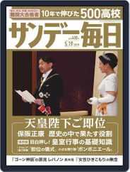 サンデー毎日 Sunday Mainichi (Digital) Subscription May 7th, 2019 Issue