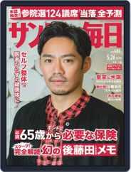 サンデー毎日 Sunday Mainichi (Digital) Subscription May 14th, 2019 Issue