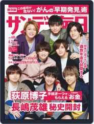 サンデー毎日 Sunday Mainichi (Digital) Subscription May 21st, 2019 Issue