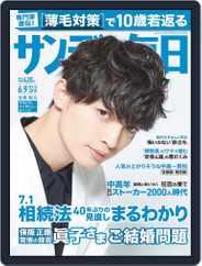 サンデー毎日 Sunday Mainichi (Digital) Subscription May 28th, 2019 Issue
