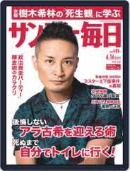 サンデー毎日 Sunday Mainichi (Digital) Subscription June 4th, 2019 Issue