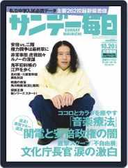 サンデー毎日 Sunday Mainichi (Digital) Subscription October 8th, 2019 Issue