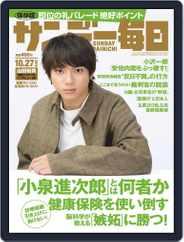 サンデー毎日 Sunday Mainichi (Digital) Subscription October 15th, 2019 Issue