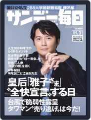 サンデー毎日 Sunday Mainichi (Digital) Subscription October 22nd, 2019 Issue