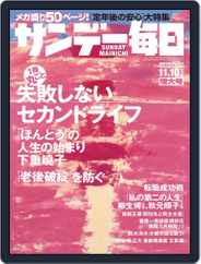 サンデー毎日 Sunday Mainichi (Digital) Subscription October 29th, 2019 Issue